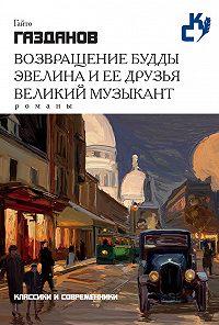 Гайто Газданов - Возвращение Будды. Эвелина и ее друзья. Великий музыкант (сборник)
