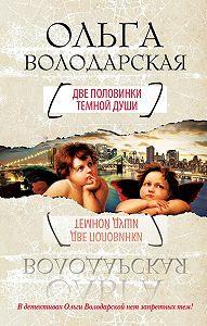 Ольга Володарская -Две половинки темной души