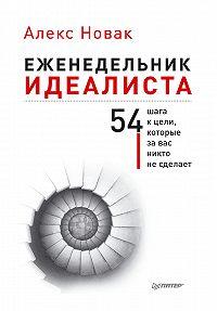 Алекс Новак -Еженедельник идеалиста. 54 шага к цели, которые за вас никто не сделает
