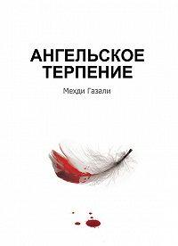 Мехди Газали - Ангельское терпение