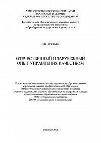 Людмила Третьяк -Отечественный и зарубежный опыт управления качеством