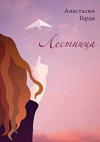 Анастасия Герда -Лестница