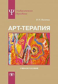 Владимир Никитин -Арт-терапия. Учебное пособие