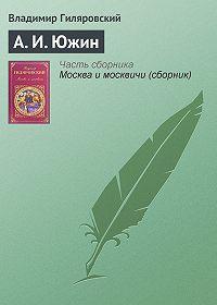 Владимир Гиляровский -А. И. Южин
