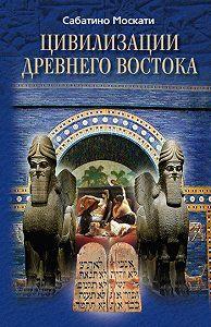 Сабатино Москати -Цивилизации Древнего Востока