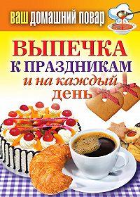 С. П. Кашин -Выпечка к праздникам и на каждый день