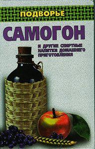 Ирина Байдакова - Самогон и другие спиртные напитки домашнего приготовления