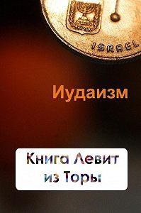 Илья Мельников -Книга Левит из Торы