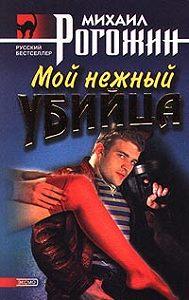 Михаил Рогожин - Мой нежный убийца