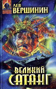 Лев Вершинин -Великий Сатанг
