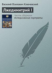 Василий Ключевский -Лжедимитрий I