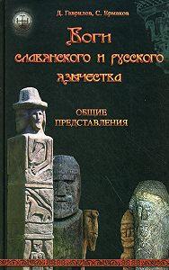Дмитрий Гаврилов -Боги славянского и русского язычества. Общие представления
