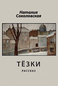 Наталия Соколовская -Тёзки