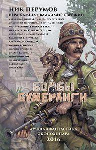 Александр Золотько -Бомбы и бумеранги (сборник)