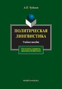 Анатолий Прокопьевич Чудинов -Политическая лингвистика