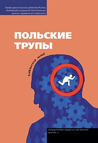 Иоанна Хмелевская -Польские трупы (сборник)