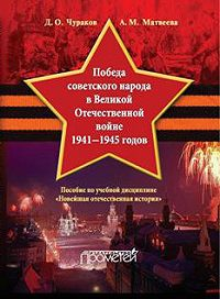 Д. О. Чураков -Победа советского народа в Великой Отечественной войне 1941–1945 годов