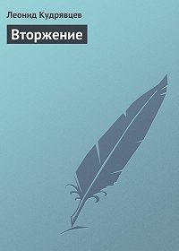 Леонид Кудрявцев -Вторжение