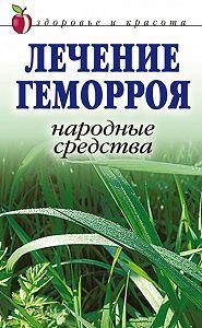 Линиза Жалпанова - Лечение геморроя. Народные средства