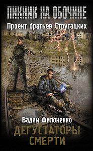 Вадим Филоненко -Дегустаторы смерти