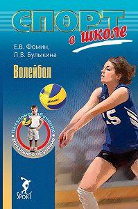 Евгений Фомин -Волейбол. Начальное обучение