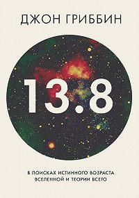 Джон Гриббин -13,8. В поисках истинного возраста Вселенной и теории всего
