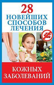 Полина Голицына - 28 новейших способов лечения кожных заболеваний