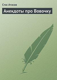 Стас Атасов - Анекдоты про Вовочку