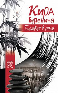 Кира Буренина -Бамбук в снегу (сборник)