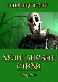 Александр Кеслер -Хулиганские стихи. Сборник