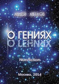 Андрей Ангелов -О Гениях