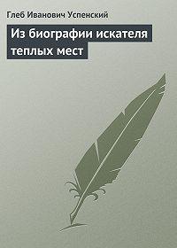 Глеб Успенский -Из биографии искателя теплых мест
