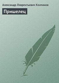 Александр Колпаков -Пришелец