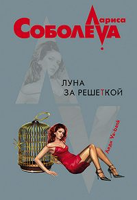 Лариса Соболева -Луна за решеткой