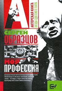 Сергей Образцов -Моя профессия