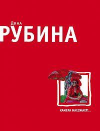 Дина Рубина - Собака