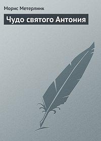 Морис Метерлинк -Чудо святого Антония