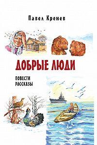 Павел Кренев -Добрые люди
