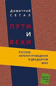 Димитрий Сегал -Пути и вехи. Русское литературоведение в двадцатом веке