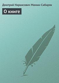 Дмитрий Мамин-Сибиряк -О книге