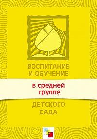 В. В. Гербова -Воспитание и обучение в средней группе детского сада. Программа и методические рекомендации