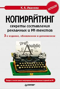 Кира Алексеевна Иванова - Копирайтинг: секреты составления рекламных и PR-текстов