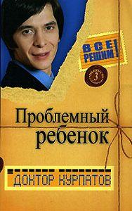 Андрей Курпатов -Проблемный ребенок