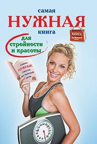 Инна Тихонова -Самая нужная книга для стройности и красоты