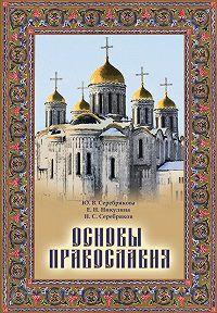 Елена Никулина, Юлия Серебрякова, Николай Серебряков - Основы Православия