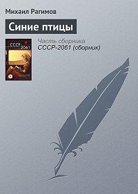 Михаил Рагимов -Синие птицы