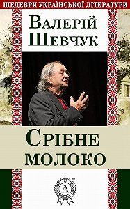 Валерій Шевчук -Срібне молоко