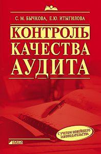 Елена Юрьевна Итыгилова -Контроль качества аудита
