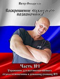 Петр Филаретов -Упражнение для вытяжения шейного позвоночника в домашних условиях. Часть 3