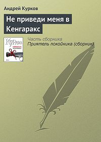 Андрей Курков -Не приведи меня в Кенгаракс